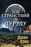 Ports of Call ~ Lurulu (in Russian) (Russian Edition)