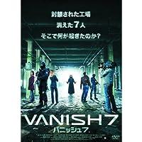 バニッシュ7 LBX-145 [DVD]