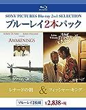 レナードの朝/フィッシャー・キング[Blu-ray/ブルーレイ]