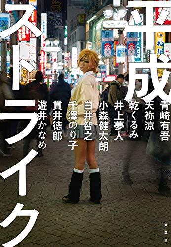 [画像:平成ストライク]