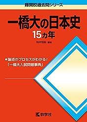一橋大の日本史15カ年 (難関校過去問シリーズ) ・赤本・過去問