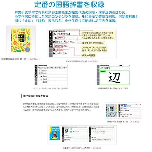 カシオ電子辞書エクスワード小学生モデルXD-SK2800WEホワイト