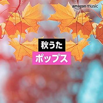 秋うたポップス Unlimited