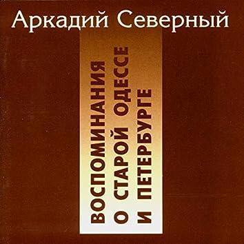 Воспоминания о старой Одессе и Петербурге