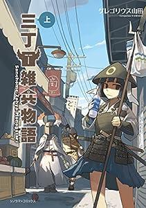 三丁目雑兵物語(上) (ソノラマ+コミックス)