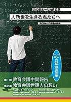 人新世を生きる君たちへ 次の日本の教育改革
