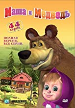 Masha and the Bear / Masha I Medved / 44 Episodes / NTSC DVD - COLLECTION OF RUSSIAN CARTOONS RUSSIAN LANGUAGE ONLY