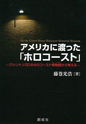 アメリカに渡った「ホロコースト」 ‐ワシントンDCのホロコースト博物館から考える‐