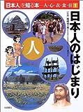 日本人のはじまり (「日本人」を知る本―人・心・衣・食・住)