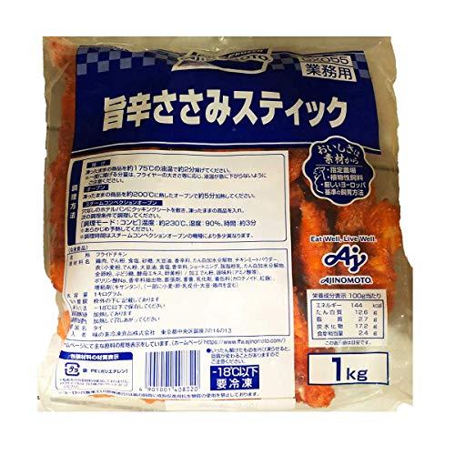 【冷凍】 味の素冷凍 旨辛ささみスティック 1kg 業務用 惣菜 揚げ物 フライドチキン
