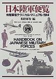 日本陸軍便覧―米陸軍省テクニカル・マニュアル:1944