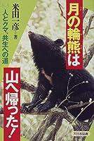 月の輪熊は山へ帰った!―人とクマ、共生への道 (ノンフィクション・ワールド)