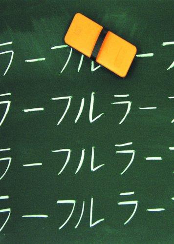 日本理化学工業『ダストレスラーフルL』