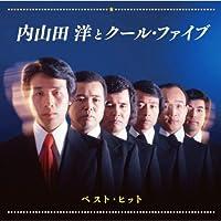 内山田 洋とクール・ファイブ ベスト DQCL-2115