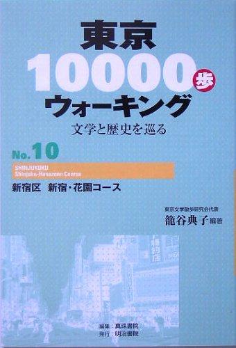 東京10000歩ウォーキング〈No.10〉新宿区 新宿・花園コース―文学と歴史を巡るの詳細を見る