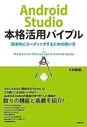 Android Studio本格活用バイブル