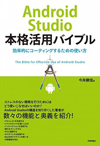 Android Studio本格活用バイブル ~効率的にコーディングするための使い方