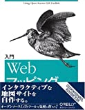 入門Webマッピング ―自分で作るオリジナルのデジタル地図