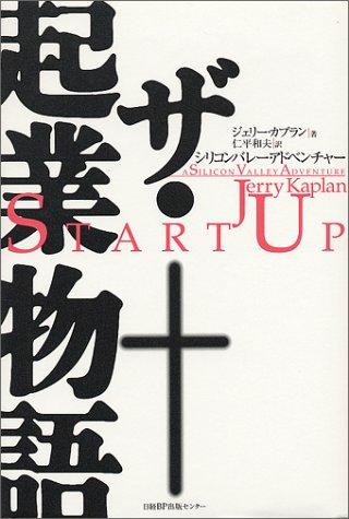 シリコンバレー・アドベンチャー―ザ・起業物語