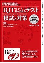 BJT Business Japanese Test Nihongo Noryoku Test Mock Test and Strategies