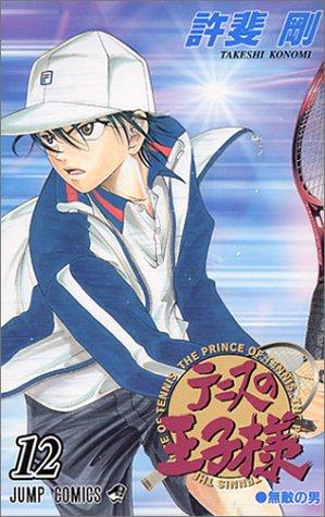 テニスの王子様 12 (ジャンプコミックス)
