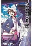 新装版 浪漫倶楽部 1 (BLADEコミックス)