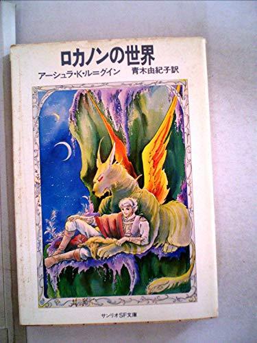 ロカノンの世界 (1980年) (サンリオSF文庫)