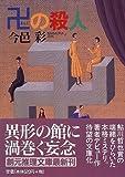 卍の殺人 (創元推理文庫)