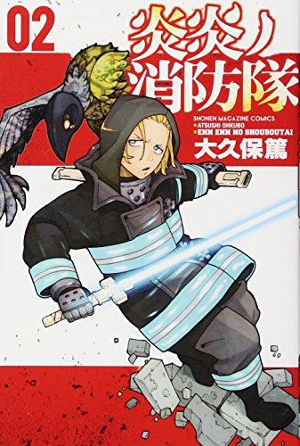 炎炎ノ消防隊(2) (講談社コミックス)の詳細を見る