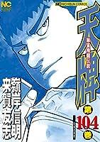 天牌 コミック 1-104巻セット [コミック] 嶺岸 信明; 来賀 友志
