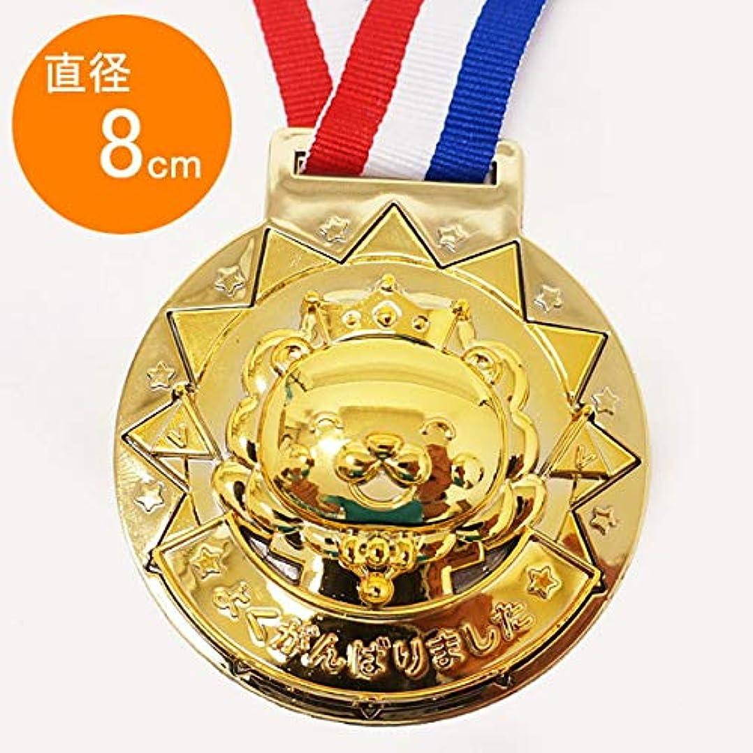 晩餐意見釈義立体ゴールドメダル直径8cm ライオン / 運動会 表彰 景品 マラソン  23539