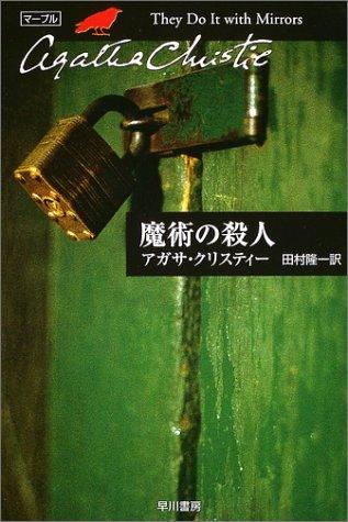 魔術の殺人 (ハヤカワ文庫―クリスティー文庫)