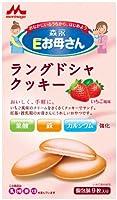 森永 Eお母さん ラングドシャクッキー(いちご風味)