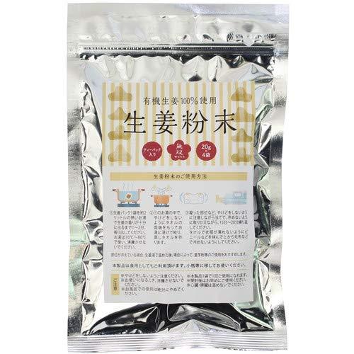 生姜粉末(袋) (20g×4) 【無双本舗】