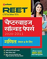 REET CTET and Other TET Chapterwise Solved Papers Ganit Level 2 for 2021 Exam