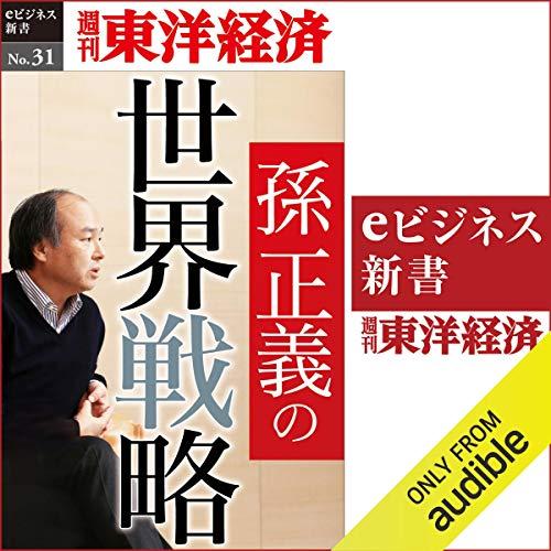 『孫正義の世界戦略 (週刊東洋経済eビジネス新書 No.31)』のカバーアート