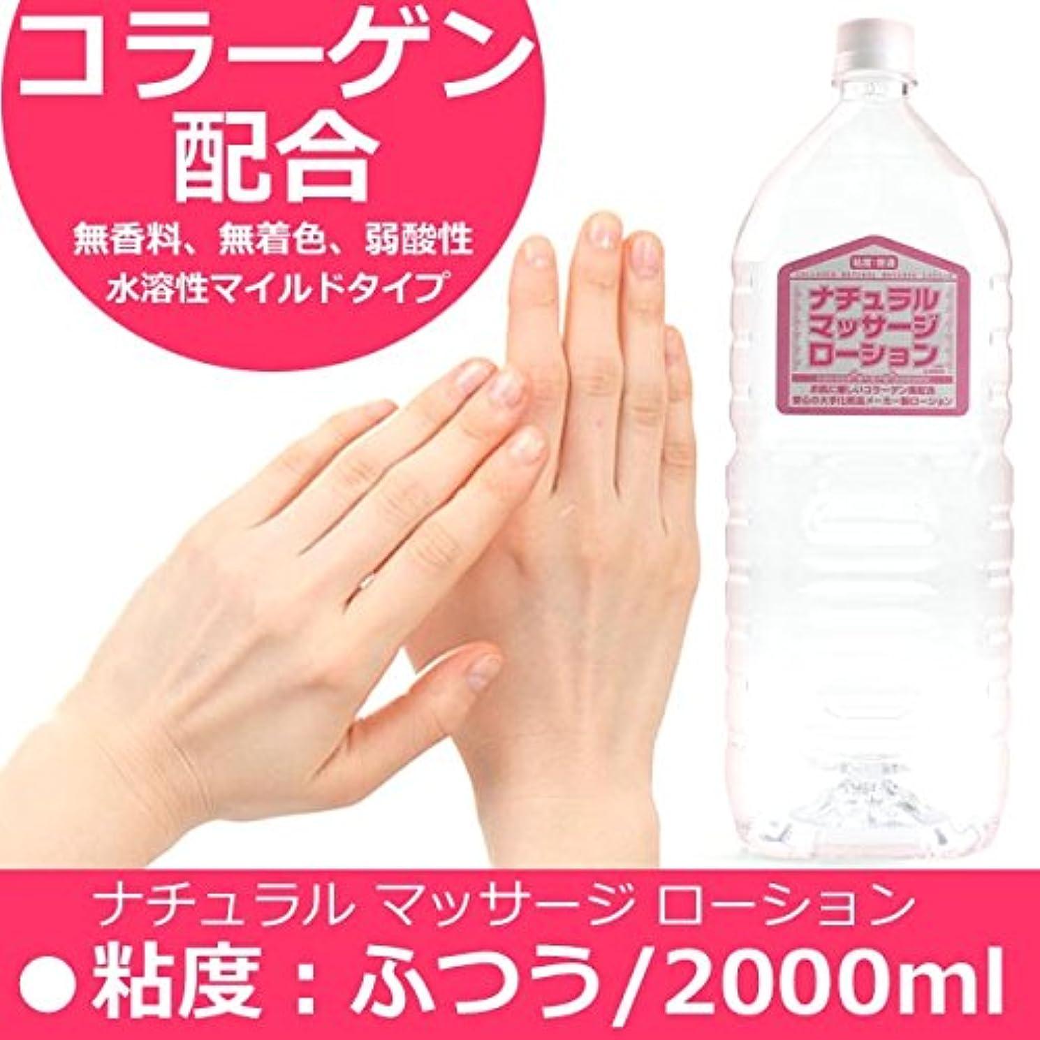透明に持っている団結ナチュラルマッサージ ローション 2000m 業務用の詰替えにも!!