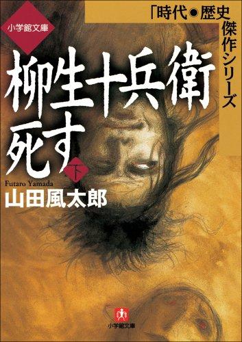 柳生十兵衛死す(下) (小学館文庫) - 山田風太郎