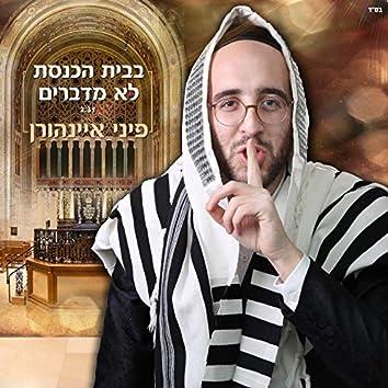 בבית הכנסת לא מדברים