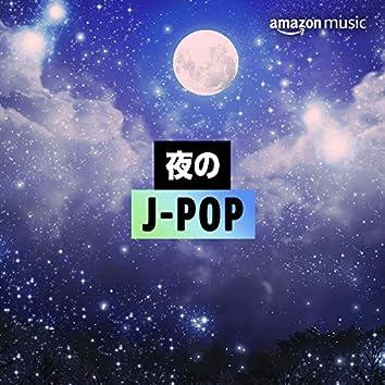 夜のJ-POP