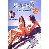 パトリシアの夏 [DVD]