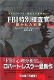 FBI特別捜査官―裁かれた判事