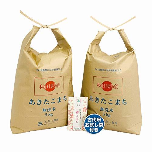 【無洗米】秋田県産 農家直送 あきたこまち 10kg (5kg×2袋) 令和元年産 古代米(赤米or黒米)お試し袋付き