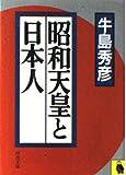 昭和天皇と日本人 (河出文庫)