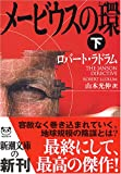 メービウスの環〈下〉 (新潮文庫)