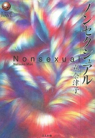 ノンセクシュアル (HORROR WAVE)