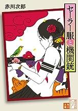 表紙: セーラー服と機関銃 (角川文庫) | 赤川 次郎