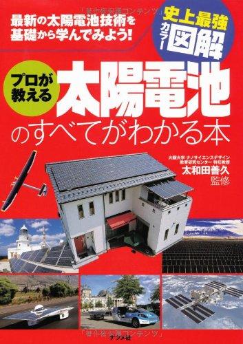 史上最強カラー図解 プロが教える太陽電池のすべてがわかる本