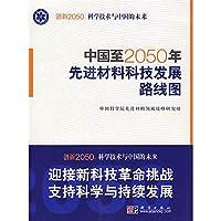 中国至2050年生态与环境科技发展路线图 ——创新2050:科学技术与中国的未来