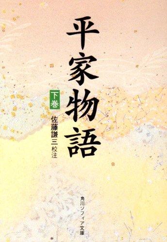 平家物語 下巻 (角川日本古典文庫 Y 11)の詳細を見る